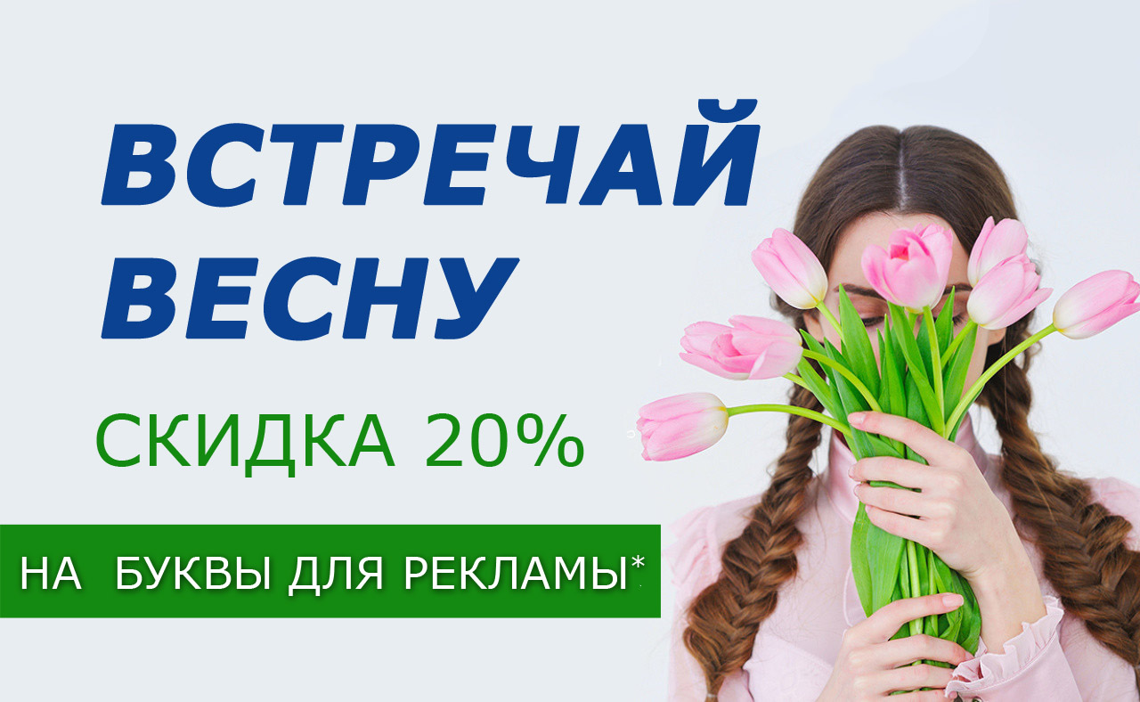 Скидка 20% на Буквы для рекламы
